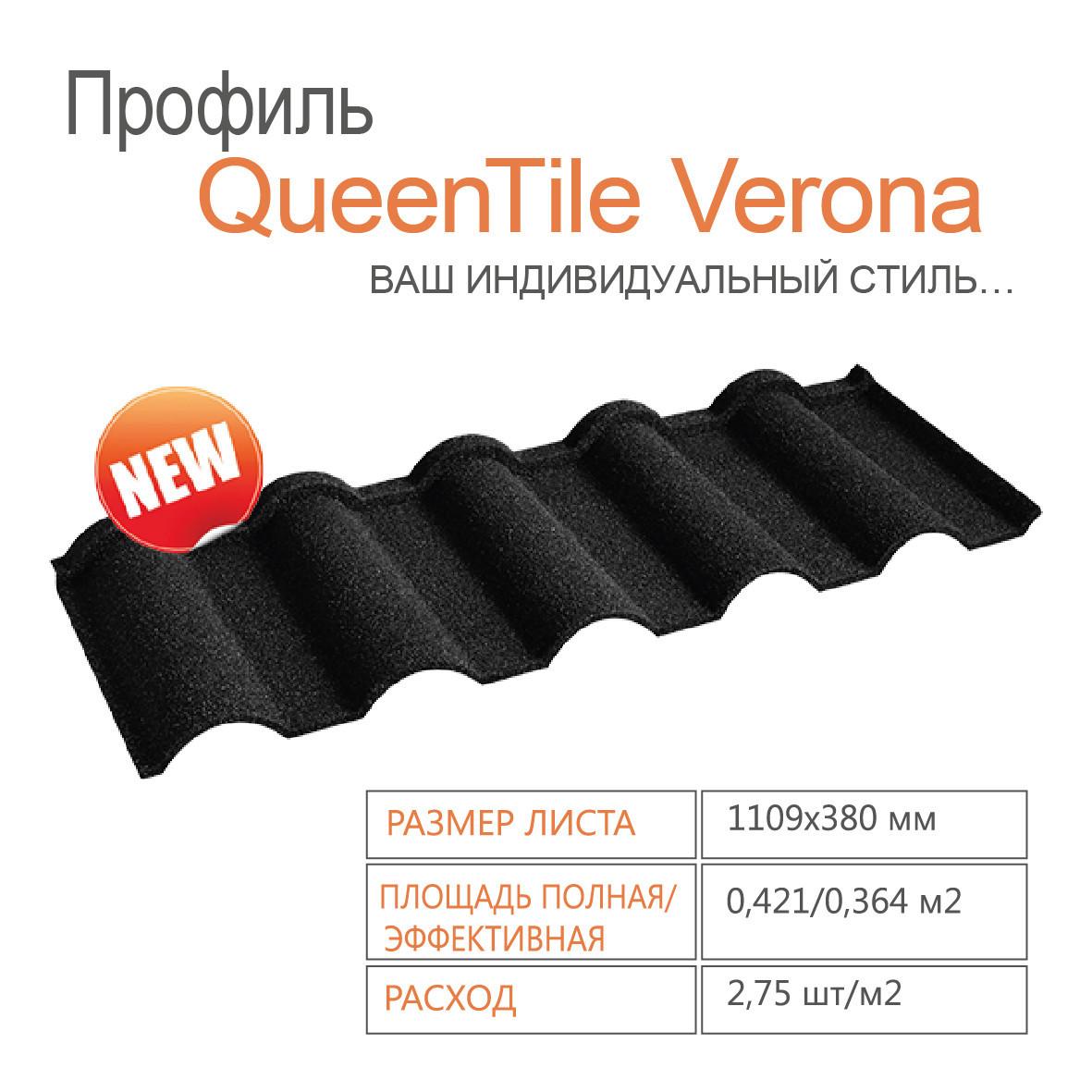 Композитная черепица QueenTile Verona Black