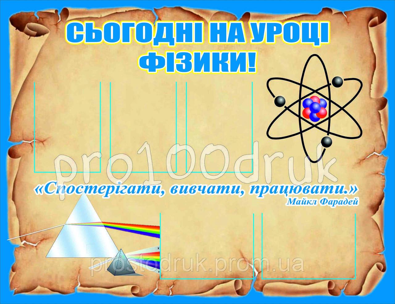 Стенд для кабінету фізики 130х100см