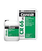 СR 66 (25 кг) - Эластичная гидроизоляционная смесь 2-х композиционная Ceresit