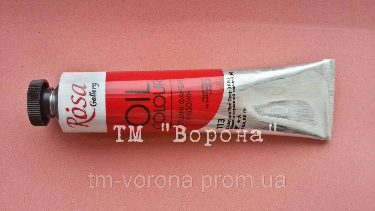 Краска масляная Rosa 45мл кадмий красный