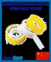 Уплотнительная лента фум 8 м х 12 мм