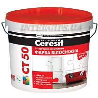 Ceresit СТ-50 - Краска белоснежная акриловая (10 л)