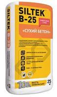 """B25 Сухая смесь """"Сухой бетон"""". (25кг) Siltek"""