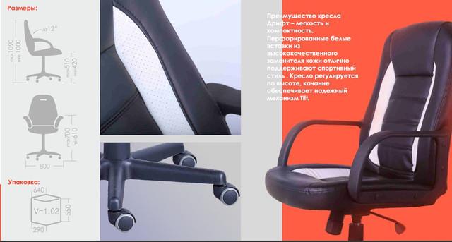 Кресло Дрифт (1699) к/з PU черный/белые вставки. Габариты кресла. (Вы можете также заказать кресло Дрифт и с белыми перфорированными вставками из высококачественного заменителя кожи, которые отлично поддерживают спортивный стиль.)