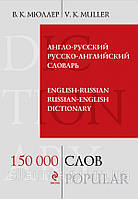 Англо-русский и русско-английский словарь. 150 000 слов и выражений. Мюллер В.К.