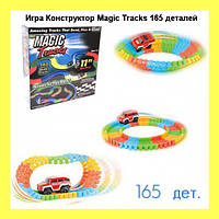Игра Конструктор Magic Tracks 165 деталей!Опт