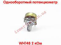 Потенциометр WH148 2 кОм, фото 1