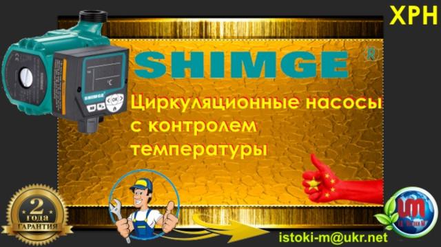 энергосберегающий циркуляционный насос_циркуляционный насос shimge xph_купить насос для отопления shimge xph_купить насос циркуляционный shimge xph_насос циркуляционный с встроенным терморегулятором и таймером shimge xph_энергосберегающий насос для отопления shimge xph