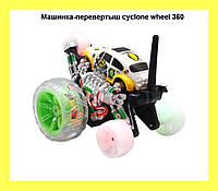Машинка-перевёртыш cyclone wheel 360!Опт