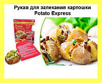 Рукав для запекания картошки Potato Express