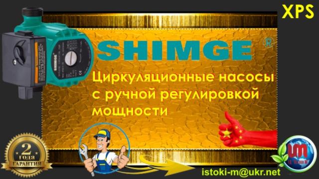 купить циркуляционный насос shimge xps_купить насос для отопления_купить насос для теплого пола_купить насос shimge xps запорожье_насос для отопления shimge купить запорожье