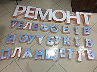 Обьемные буквы 200 мм