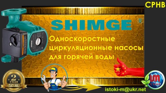 циркуляционный насос shimge cphb_купить циркуляционный насос для отопления склада насос shimge cphb_купить циркуляционный насос для отопления цеха насос shimge cphb_купить циркуляционный насос для отопления офисных пощений shimge cphb_купить циркуляционный насос для отопления теплицы shimge cphb_купить циркуляционный насос для отопления ангара shimge cphb_купить циркуляционный насос для отопления промышленного помещения shimge cphb_купить циркуляционный фланцевый насос для отопления shimge cphb