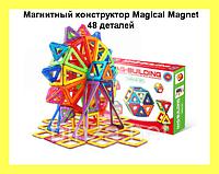 Магнитный конструктор Magical Magnet 48 деталей!Акция