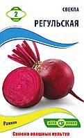 Семена свеклы сорт Регульская 2 гр ТМ Агролиния