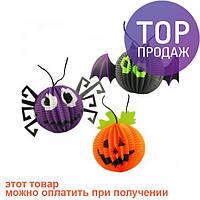 Украшения на Хэллоуин  / аксессуары для  праздников
