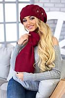 Зимний женский комплект «Бэсси» (берет и шарф) Бордовый