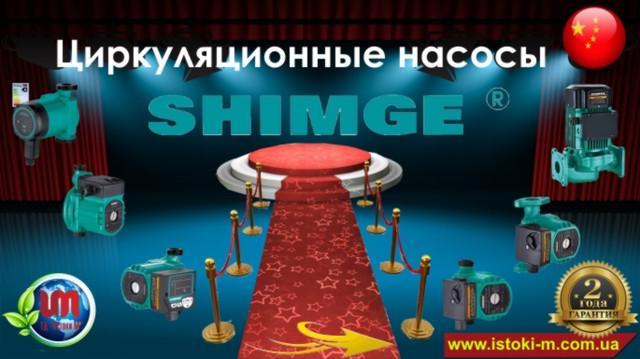 Циркуляционные насосы SHIMGE