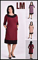 Р68,70,72,74 Платье батал 80599 бежевое бордо сиреневое женское большого размера деловое осеннее весеннее миди