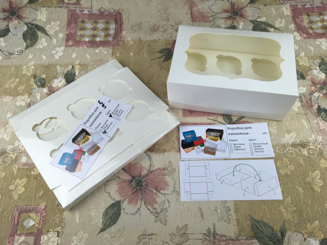 Коробка для 6-ти кексов / *h=11* / 250х170х110 мм / Молочн / окно-обычн