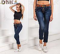 Женские зауженные джинсы с поясом