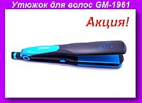 Утюжок для волос GM-1961,Утюжок для волос 2 в 1 с эффектом гофре!Акция
