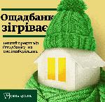 Теплый Дом от Ощадбанка