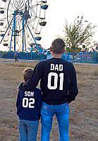 Парные облегченные свитшоты для отца и сына