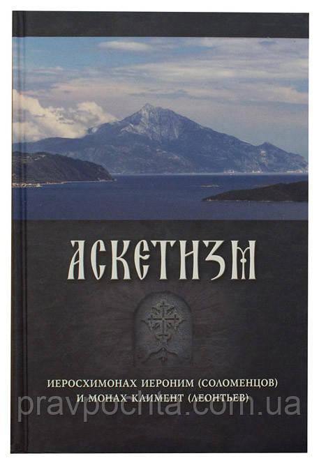Аскетизм: Иеросхимонах Иероним (Соломенцов) и монах Климент (Леонтьев). Монах Арсений (Святогорский)