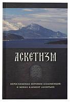 Аскетизм: Иеросхимонах Иероним (Соломенцов) и монах Климент (Леонтьев). Монах Арсений (Святогорский), фото 1