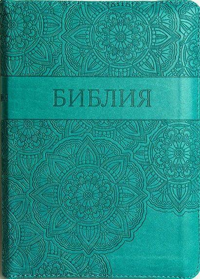 Библии среднего размера