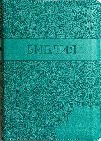 Библии среднего формата