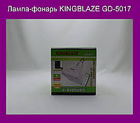 Лампа-фонарь KINGBLAZE GD-5017!Акция