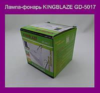 Лампа-фонарь KINGBLAZE GD-5017!Опт