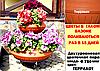 """Двухуровневая цветочная пирамида Ф750 цвет """"Терракот"""""""