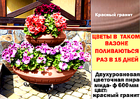 """Двухуровневая цветочная пирамида Ф600 цвет """"Красный гранит"""""""