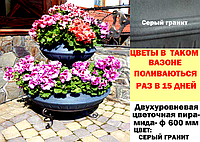"""Двухуровневая цветочная пирамида Ф600 цвет """"Серый гранит"""" , фото 1"""