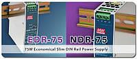 Новые бюджетные импульсные AC/DC преобразователи Mean Well серии EDR-75 и NDR-75 мощностью 75Вт для монтажа на DIN-рейку.