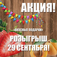 Первый розыгрыш акции «Вкусные Призы» состоялся!