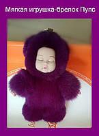 Мягкая игрушка-брелок Пупс