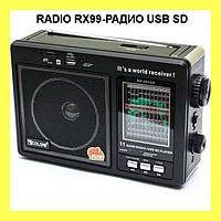 RADIO RX99-РАДИО USB SD!Акция