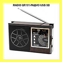 RADIO QR131-РАДИО USB SD!Акция
