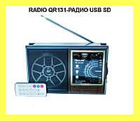 RADIO QR131-РАДИО USB SD!Опт