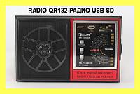 RADIO QR132-РАДИО USB SD