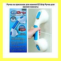 Ручка на присосках для ванной комнаты EZ Grip!Опт
