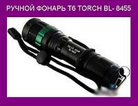 РУЧНОЙ ФОНАРЬ Т6 TORCH BL- 8455!Акция