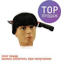 Нож в голову  / аксессуары для  праздников