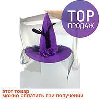 Шляпа Ведьмы атласная фиолетовая / аксессуары для  праздников