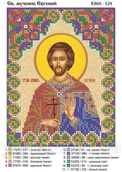 """Схема для вышивки на атласе """"Св. мученик Евгений"""""""
