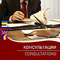 Юридические консультации / Lawyer consulting